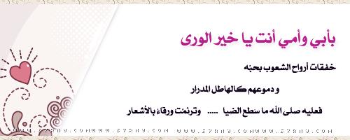 الا رسول الله تواقيع 2013 توقيع الا رسول الله 120926202949HgYw.png