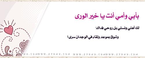 الا رسول الله تواقيع 2013 توقيع الا رسول الله 120926202949et6x.png