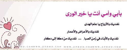 الا رسول الله تواقيع 2013 توقيع الا رسول الله 120926202955aUFW.png
