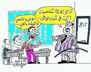 صور كاريكاتير 2013 - اجمل صور كاريكاتير 2013 120927140716bmdA.jpg