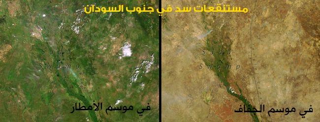 مشاهدة صور غريبة 2012-صور مستنقعات سد في جنوب السودان 2012- 1210021205385jdE.jpg