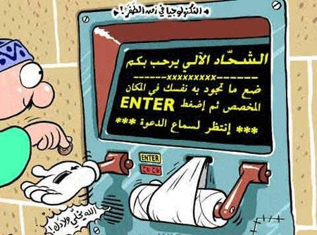 , احلي كاريكاتيرات مضحكة 2013 , احدث كاريكتير 2013 ضحك 121002121820tkeB.jpg