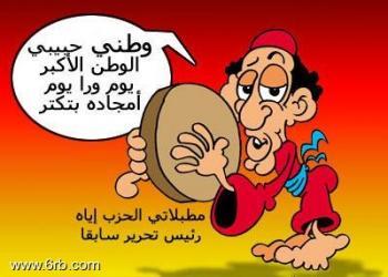 عن المصريين 2013 , صور كاريكتير عن المصري 2013 121002123848bszN.img