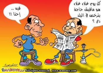 عن المصريين 2013 , صور كاريكتير عن المصري 2013 1210021238504oVW.img