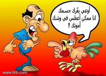 عن المصريين 2013 , صور كاريكتير عن المصري 2013 121002123853BzCR.img