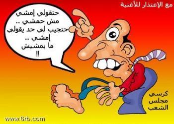 عن المصريين 2013 , صور كاريكتير عن المصري 2013 121002123854tAGP.img