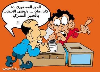 عن المصريين 2013 , صور كاريكتير عن المصري 2013 12100212385502IV.img