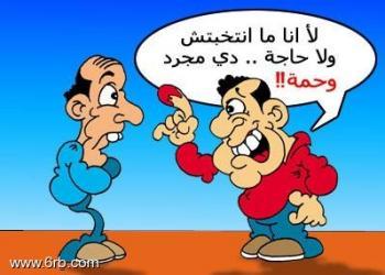 عن المصريين 2013 , صور كاريكتير عن المصري 2013 121002123855FCcu.img