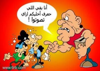 عن المصريين 2013 , صور كاريكتير عن المصري 2013 121002123857YKzq.img
