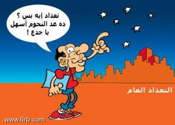 عن المصريين 2013 , صور كاريكتير عن المصري 2013 121002123858ldCF.img