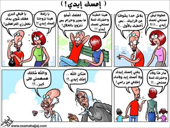 كاريكاتير واقعي 2013, كاريكاتير 2013 121002123941Ge9k.bmp