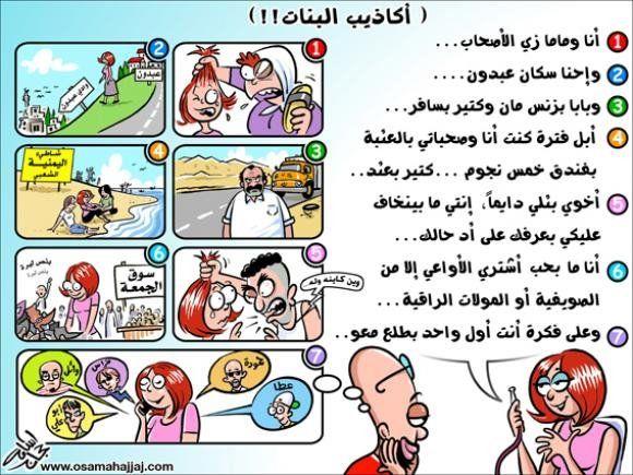 كاريكاتير واقعي 2013, كاريكاتير 2013 121002123942P27Y.bmp