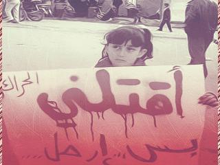 رمزيات لسوريا للبلاك بيري 2013