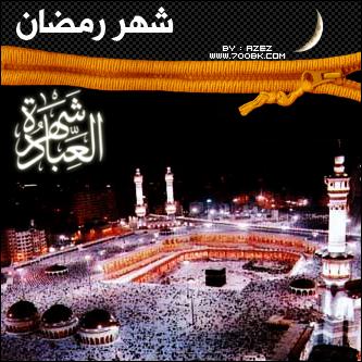 رمزيات رمضان 2013
