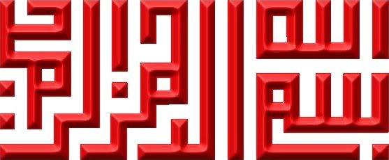 صور وزخارف اسلامية 2013 121210214350YpVq.jpg