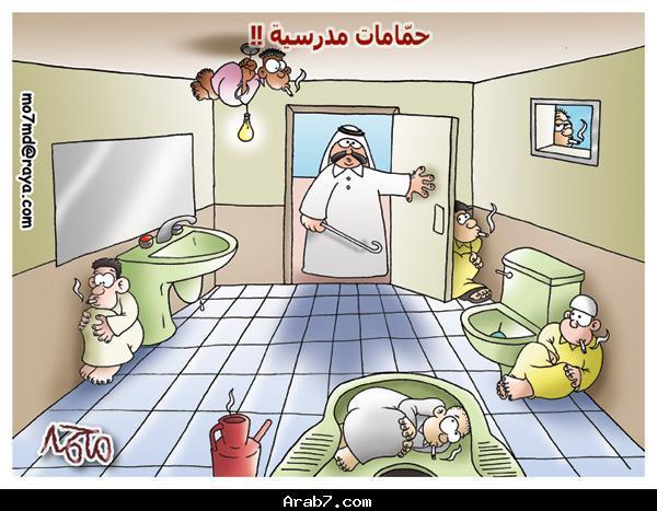 صور كاريكاتير مدارس أخر زمن بالصور 2013 121210223358UR6C.jpg