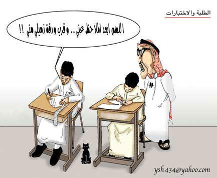 صور كاريكاتير مدارس أخر زمن بالصور 2013 121210223359eqZF.jpg