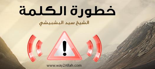 خطورة الكلمة لفضيلة الشيخ البشبيشى 130320212312COIu.jpg