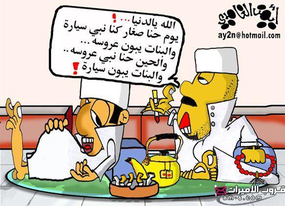 كاريكاتير خليجى 2013 - اروع صور كاريكاتير خليجى 2013 - كاريكاتير 2013 1303271244512t9b.jpg