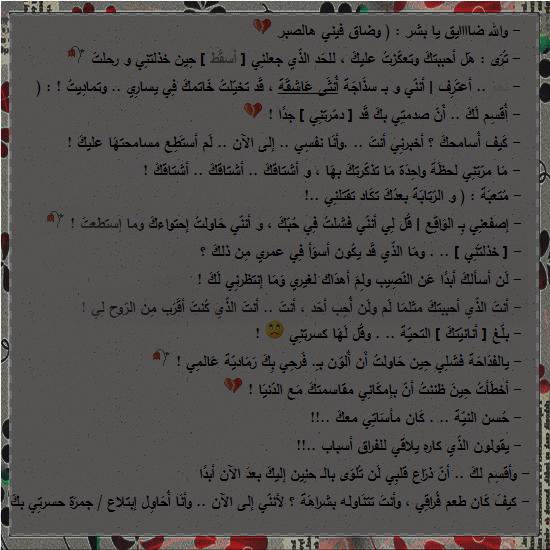 توبيكات خيانه وحزن روعة 2013