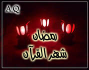 وسائط رمضانية 2013 130428205811WkwD.jpg