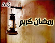 وسائط رمضانية 2013 130428205812HS9N.jpg