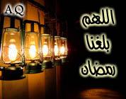 وسائط رمضان كريم 2013 130428205844SsOq.jpg