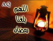 وسائط رمضان كريم 2013 130428205844eoFs.jpg