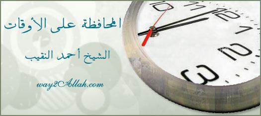 المحافظة الأوقات للشيخ أحمد النقيب 1305142124159UaV.jpg