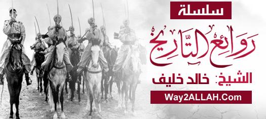 سلسلة روائع التاريخ الشيخ خالد 130517193639lMXX.jpg