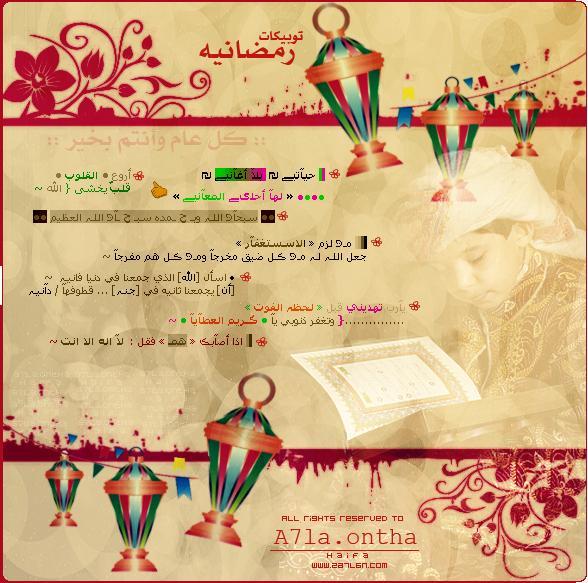 توبيكات رمضانية للمسنجر 2013 1305181324401l1i.jpg