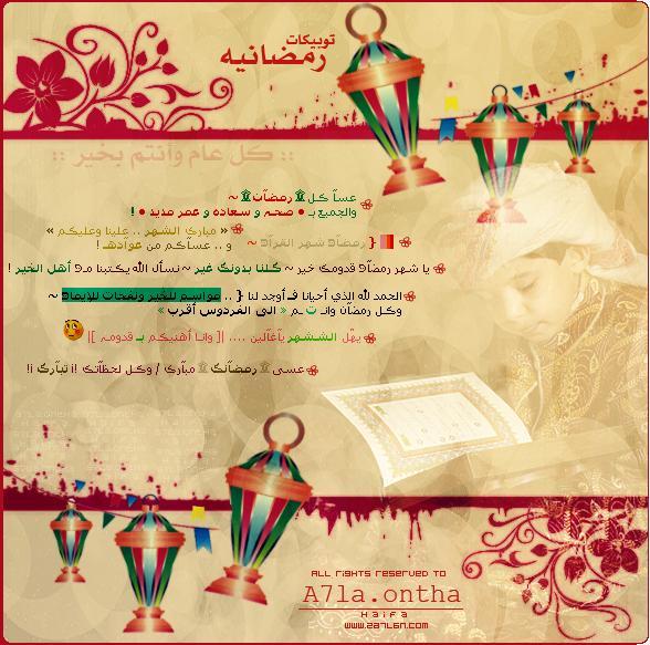 توبيكات رمضانية للمسنجر 2013 130518132440DQdp.jpg