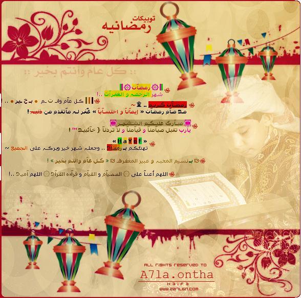توبيكات رمضانية للمسنجر 2013 130518132441QHOX.jpg