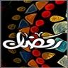 توبيكات رمضانية للمسنجر 2013 130518132653QVCb.jpg