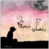 توبيكات رمضانية للمسنجر 2013 130518132653eU5o.jpg