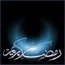 توبيكات رمضانية للمسنجر 2013 130518132653tUnf.jpg