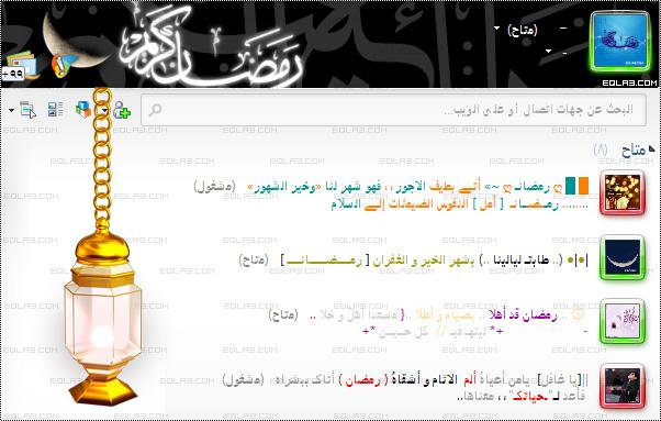 توبيكات رمضان للمسنجر جنان 2013 130518132959A2oI.jpg
