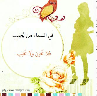 خلفيات جديدة للبلاك بيرى  , صور بلاك بيري حلوة   , Rmaziat sweet and wallpapers for BlackBerr 1306290854311Bfw.png