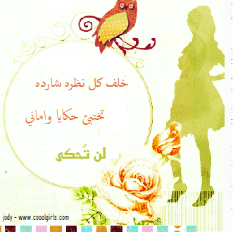 خلفيات جديدة للبلاك بيرى  , صور بلاك بيري حلوة   , Rmaziat sweet and wallpapers for BlackBerr 130629085431Hh77.png