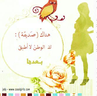 خلفيات جديدة للبلاك بيرى  , صور بلاك بيري حلوة   , Rmaziat sweet and wallpapers for BlackBerr 130629085433DDfS.png