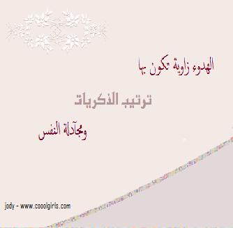 خلفيات جديدة للبلاك بيرى  , صور بلاك بيري حلوة   , Rmaziat sweet and wallpapers for BlackBerr 130629085436NBcO.png